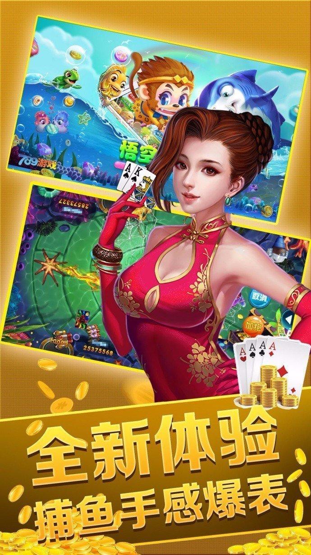 海岛娱乐棋牌 v1.0 第2张
