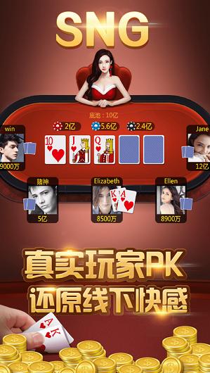 乐淘新大番薯棋牌 v1.0 第2张