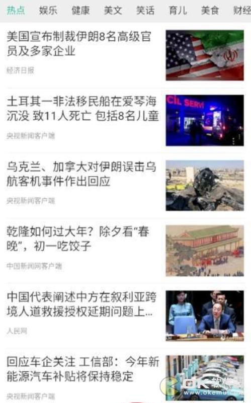 福客资讯官网版图3