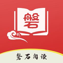 磐石閱讀app