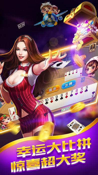 享玩棋牌斗牛 v1.0 第3张