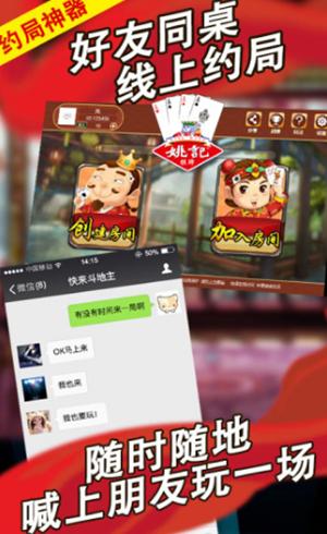 小米欢乐斗地主2018 v1.0.3 第4张