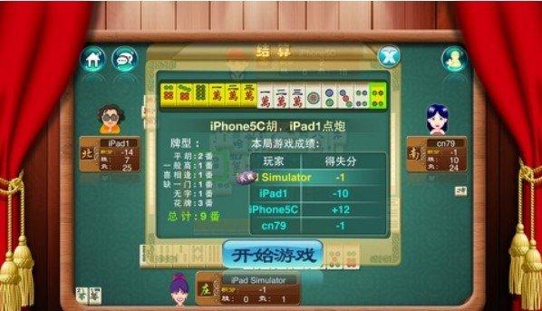 汉玮棋牌懒人麻将 v1.2 第2张