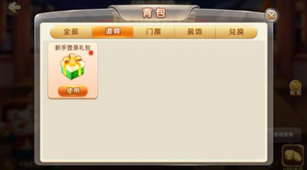 乐享广东麻将 v1.0 第2张