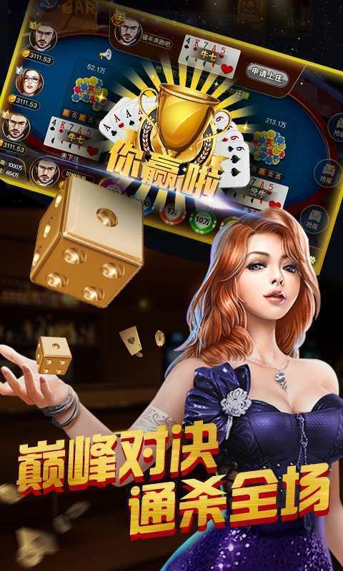大龙焱棋牌 v1.0 第2张