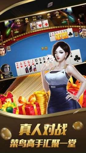 汉玮棋牌 v1.0 第2张