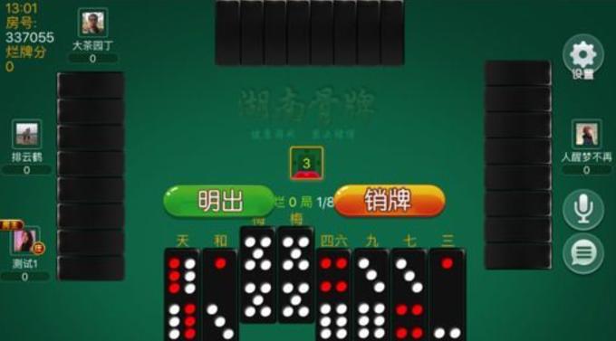 湖南四人骨牌 v1.0 第3张