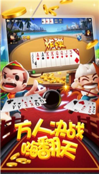 丽水休闲棋牌 v1.0
