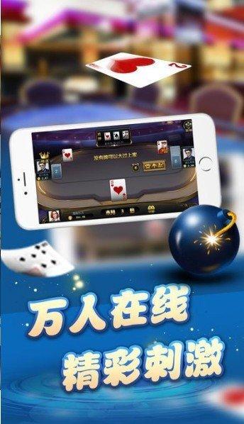 八大碗棋牌斗地主 v3.2.1 第3张