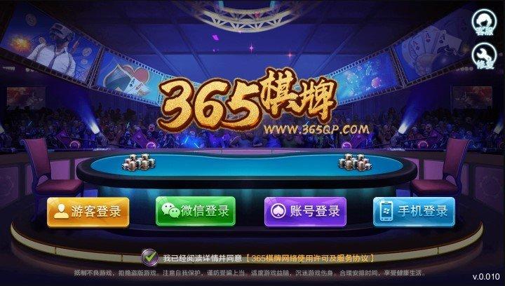 365游戏大厅 v1.0