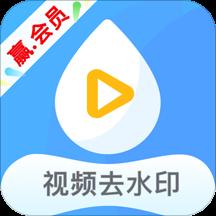 一键水印精灵app