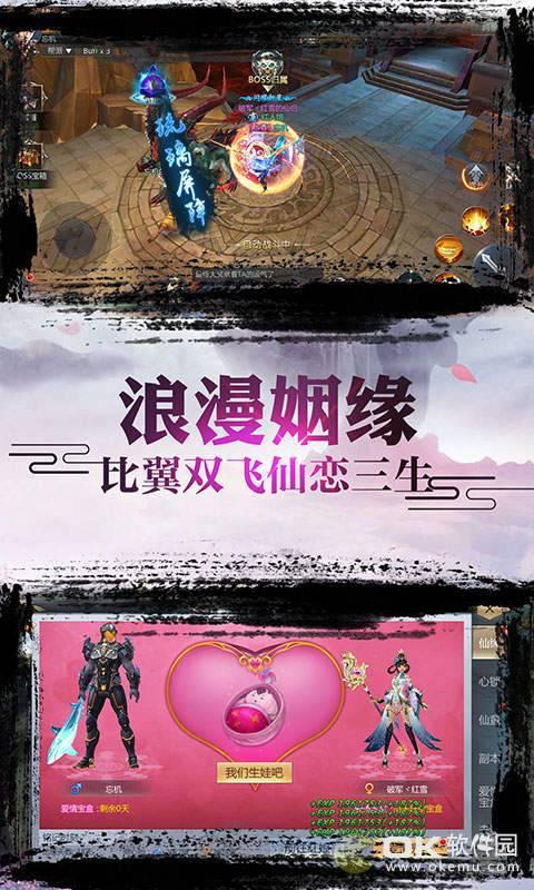 诛仙封神传至尊版图3