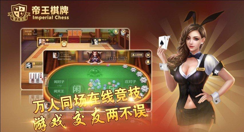 帝王棋牌娱乐 v1.0