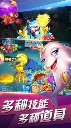 新发财电玩捕鱼赢话费版 v1.0 第2张