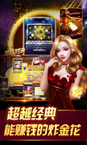 全球互娱棋牌 v1.0 第4张