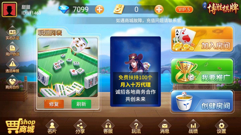 冲关博胜棋牌 v1.0 第3张