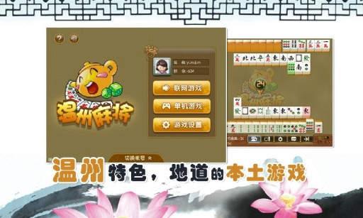 温州茶苑麻将 v1.0.0