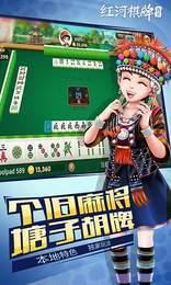 云南西元红河棋牌 v3.2.4