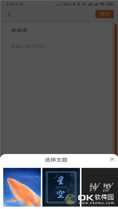 大鱼笔记官方版图2
