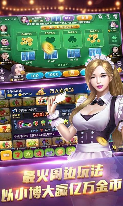 大娱联盟棋牌 v1.0 第3张