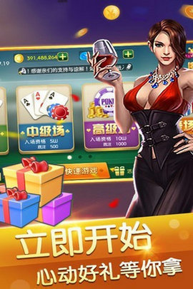 久荣棋牌 v1.0 第3张