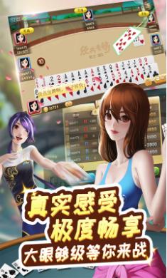 43300棋牌 v1.0.8 第2张