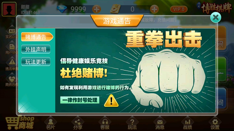 冲关博胜棋牌 v1.0 第2张
