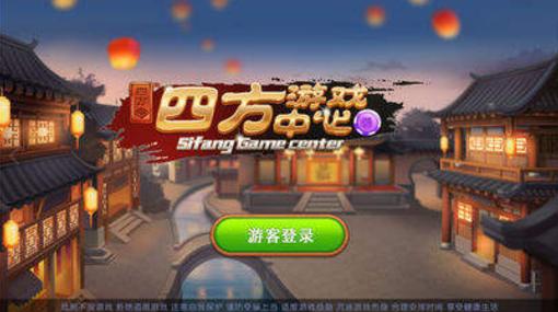 四方游戏中心 v1.0
