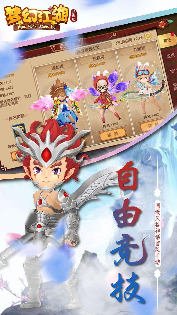 梦幻江湖热血版图1