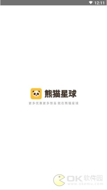 熊猫星球app图1