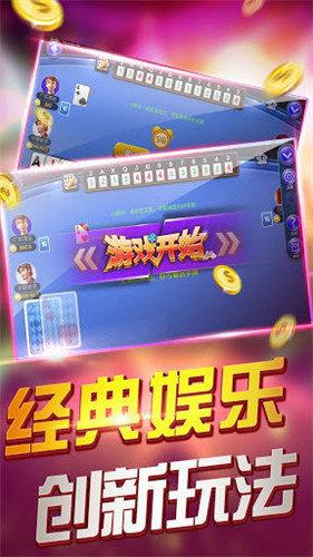 三水广乐棋牌 v1.1.2