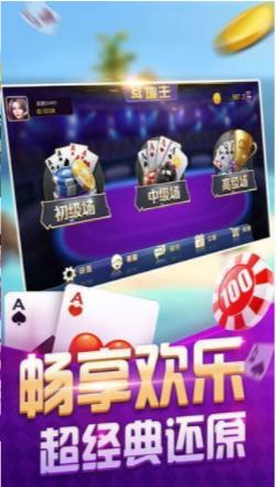 金狮送财棋牌游戏 v1.0 第2张