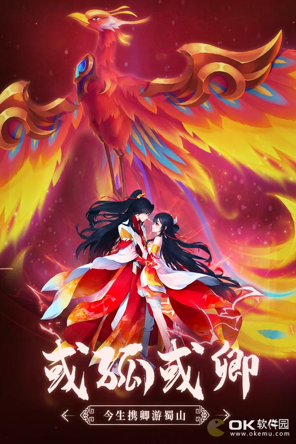 蜀山战神九游版图2