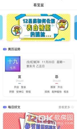 易宝盆官网版图2