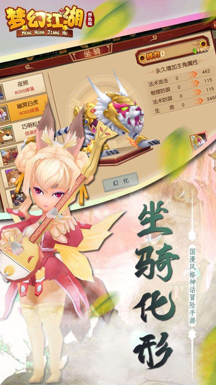 梦幻江湖热血版图4