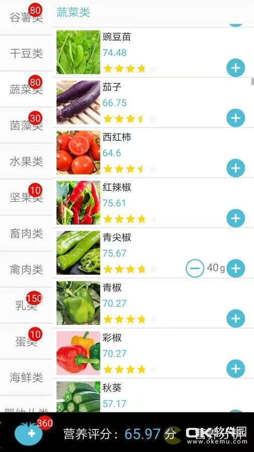 精准食疗手机版图2