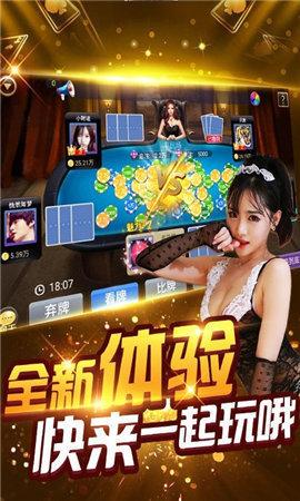 仙豆棋牌十三水 v1.0 第2张