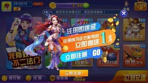悦富娱乐 v1.0 第3张