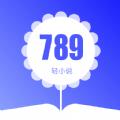 789轻小说安卓版