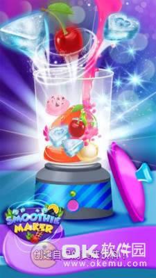 制作冰沙饮料图2