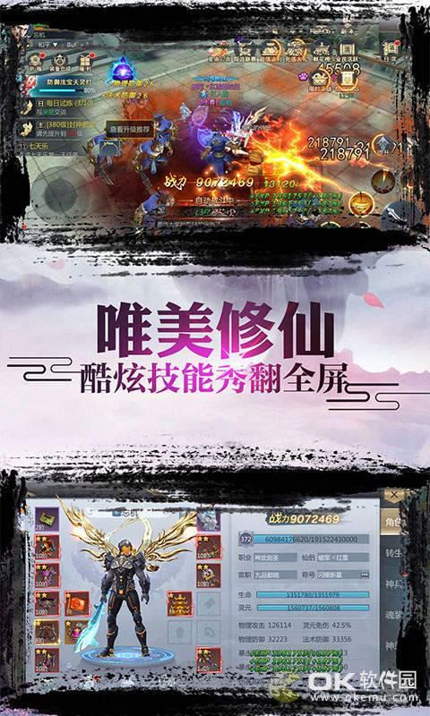 诛仙封神传至尊版图5