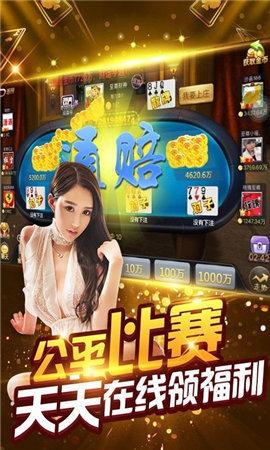 仙豆棋牌十三水 v1.0