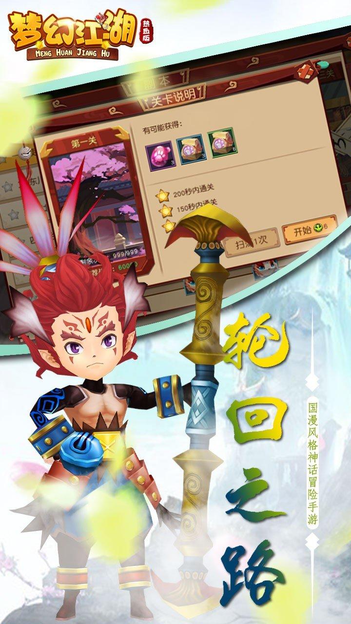 梦幻江湖热血版图5