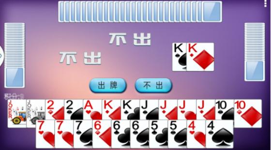 浙江四人双扣 v1.0