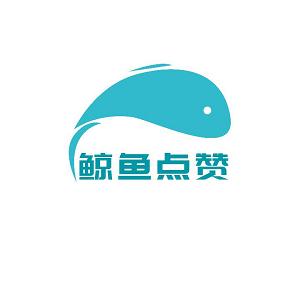 鯨鱼点赞app
