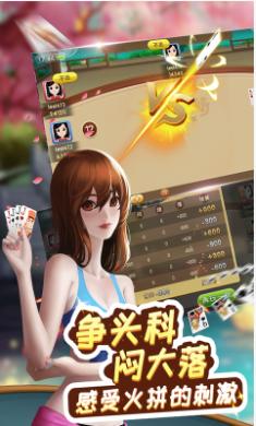 43300棋牌 v1.0.8 第3张