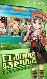 云南西元红河棋牌 v3.2.4 第3张
