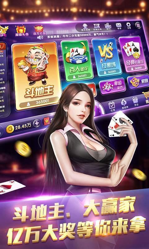 大娱联盟棋牌 v1.0 第2张