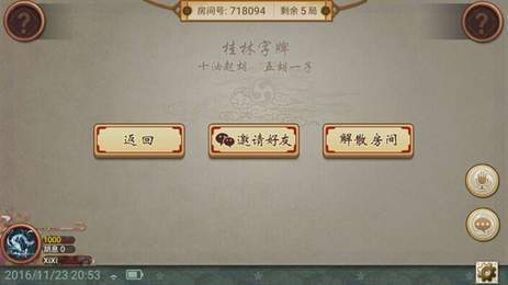 星悦广西河池字牌 v1.0  第2张
