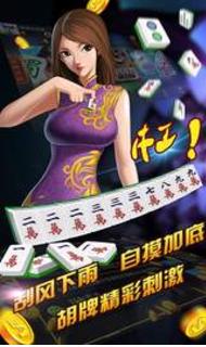 宝宝杭州麻将 v2.0 第2张